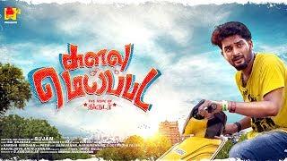 KALAVU MEIPADA – Tamil Short Film | Saravanan | Bharathwaj | Sujan