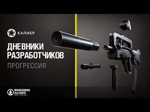 «Калибр». Дневники разработчиков №10. Прогрессия