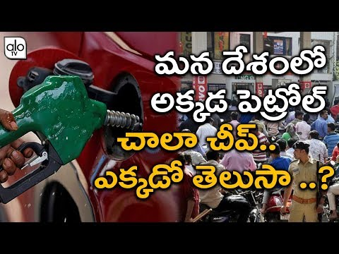 పెట్రోల్, డీజిల్ ధరలు ఇక్కడ చాలా చీప్ | Petrol & Diesel Prices Latest | Telugu News Live | Alo TV