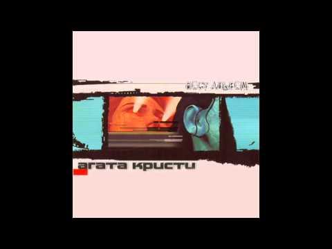 Agatha Christie - Пост альбом / Post Album (Full Album, Russia, 2000)