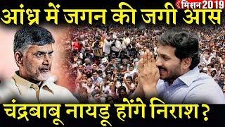 क्या आंध्र प्रदेश में इस बार होने वाला बड़ा सियासी उलटफेर ? INDIA NEWS VIRAL
