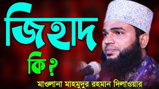 New Islamic Bangla Waj Mahfil 2017 By Mahmudur Rahman Dilwar, Pekua, Cox'sbazzar. HD