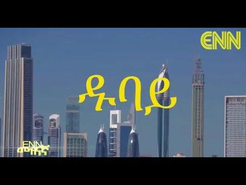 ENN Entertainment: Ethiopian Business Men/Women in Dubai - በዱባይ በንግድ የተሰማሩ ኢትዮጵያውያን
