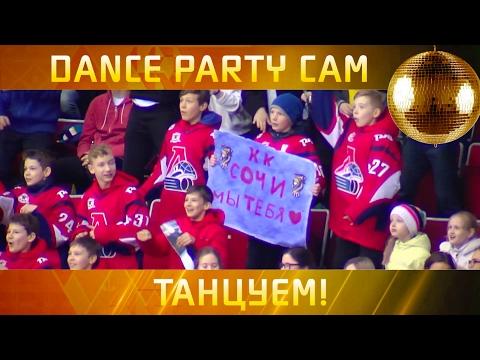 Dance Party Cam с заключительных матчей «регулярки»