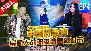 【FULL】SING!CHINA EP.4 20160805 [ZhejiangTV HD1080P]