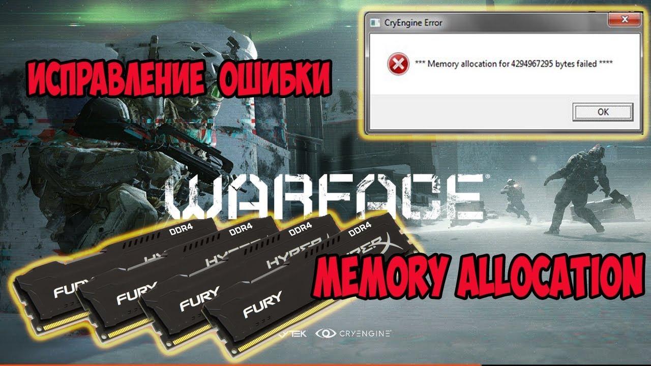 Memory allocation варфейс