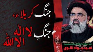 Jang e Karbala Jang e Laa-ilaah - Allama Syed Jawad Naqvi