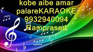 kobe aibe amar palare Karaoke by Ramprasad 9932940094
