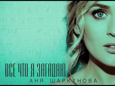 Аня Шаркунова - Все, что я загадаю (Official Audio)