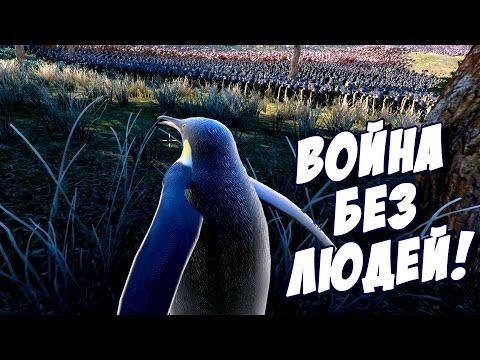 40 000 ПИНГВИНОВ ПРОТИВ 5 000 КЕНГУРУ! - Ultimate Epic Battle Simulator (UEBS)