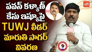 TUWJ Leader Maruthi Sagar Clarifies About Filed a Case on Pawan kalyan Issue