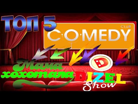 ТОП 5 Юмористических шоу, похожих на Comedy club