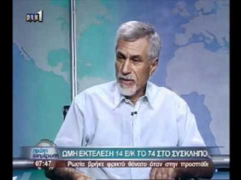 Σύσκληπος στην τουρκο-κρατούμενη Κύπρο - 1974