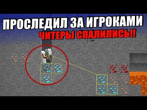 ПОЙМАЛ ЧИТЕРОВ НА MST#6 - ЧИТЕРЫ СПАЛИЛИСЬ