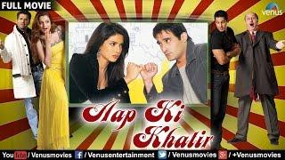 Aap Ki Khatir | DUTCH SUBTITLE | Priyanka Chopra, Akshaye Khanna |  Latest Bollywood Full Movies