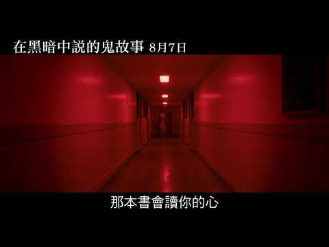 【在黑暗中說的鬼故事】短預告-禁忌篇8.7搶先全美