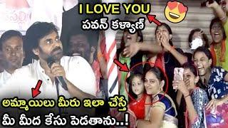 Pawan kalyan Making fun wuth  Lady Fans at malikipuram public meeting || Janasena party || LATV