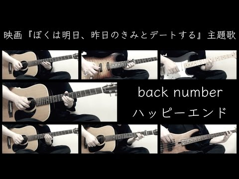【All Alone】  Happy End / Back Number 【Playing】 Guitar · Bass (cover/full/lyrics)