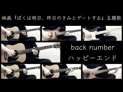 【全部一人で】ハッピーエンド/back Number【弾いてみた】映画『ぼくは明日、昨日のきみとデートする』主題歌 ギター・ベース (cover/フル/歌詞付)