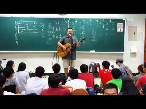 2015 義守大學吉他社 10/07社課 李冠昇老師表演