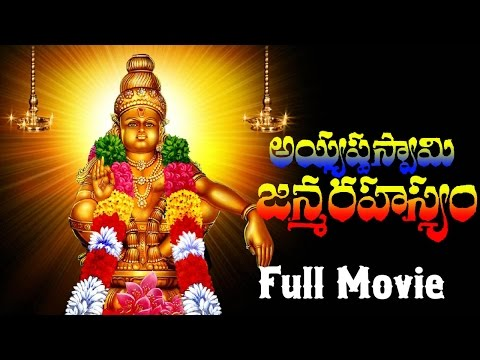 Ayyappa Swamy Janma Rahasyam Telugu Full Length Movie || Sridhar, Geetha & Ramakrishna video