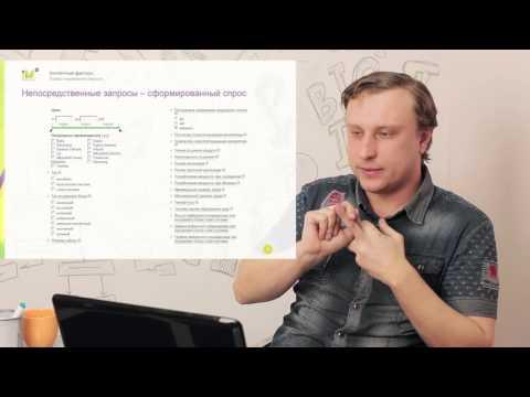 SEO сайта для начинающих. Видеоурок № 4. Полная схема оптимизации контента