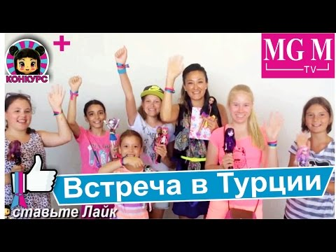 Встреча Команды MGM в Турции! Монстер Хай Лаверы в Анталии | Monster High ★MGM★