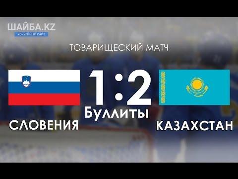 Видеообзор матча Словения - Казахстан