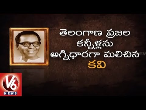 Special Story On Legendary Poet Daasarathi Krishnamacharyulu | 93rd Birth Anniversary | V6 News