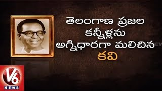 Special Story On Legendary Poet Daasarathi Krishnamacharyulu | 93rd Birth Anniversary