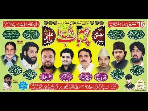 Live Majlis e aza | 16 Feb 2019 | Imam Bargah Qasr e Rubab sa | Saroobe Sialkot |
