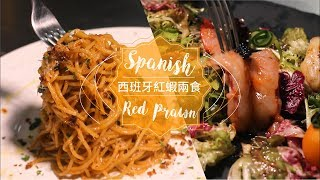 PanMen Kitchen X Hygge 西班牙紅蝦兩食 Spanish Red Prawn Two Way