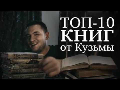 Топ 10 книг от Кузьмы