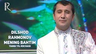 Dilshod Rahmonov - Mening bahtim | Дилшод Рахмонов - Менинг бахтим (Yangi yil kechasi)