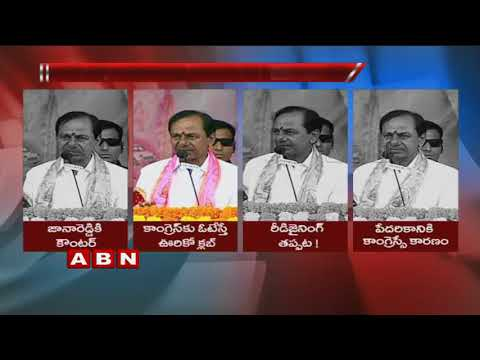 KCR angry on Congress Leaders | Speech at Praja Ashirvadha Sabha