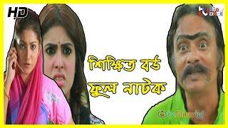 Bangla Natok 2016 শিক্ষিত বউ ft Salauddin Lavlu,Shokh