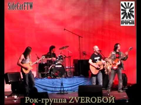 Zveroбой - Меняли время