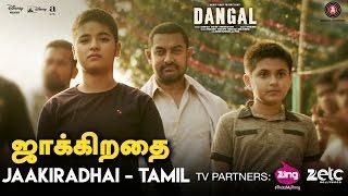 Jaakiradhai Dangal Tamil Video Song HD | Aamir Khan, Pritam, Raftaar