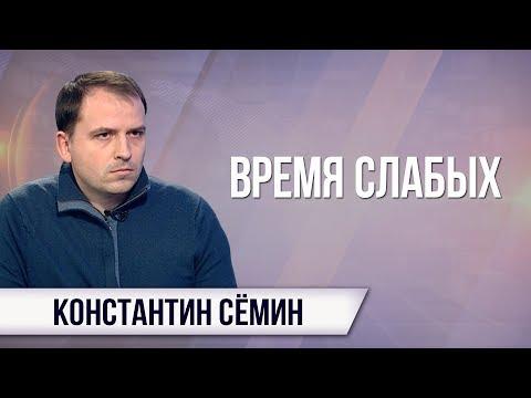 Константин Сёмин. Олимпиада-2018: российская элита вновь скребётся под дверью глобального дома