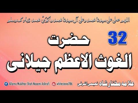 (32) story of Syed Abdul Qadir Gilani Ghous-ul- Azam Baghdad iraq