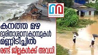 സംസ്ഥാനത്ത് കനത്ത മഴ തുടരുന്നു l Kerala rain