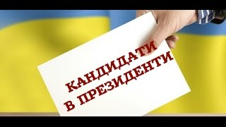 президент україни-про президента україни-вибори президента україни-президент україни є