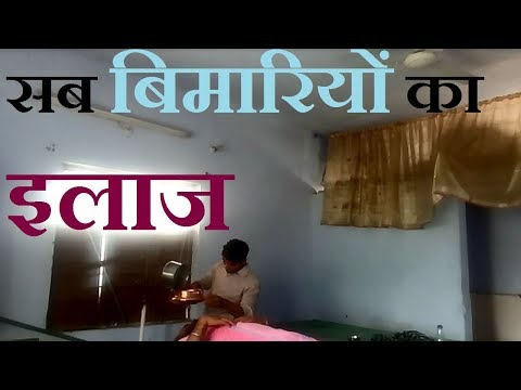 treatment by punchkaram _ Health tips in hindi