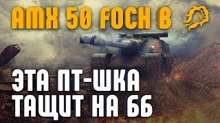 AMX 50 Foch B. ЭТА ПТ-ШКА ТАЩИТ НА ББ