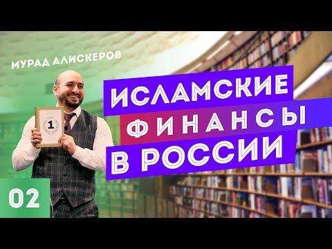 Исламские финансы в России