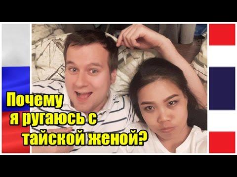 Тайланд. Почему я ругаюсь со своей тайской женой Нитт?