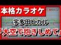 【フル歌詞付カラオケ】大空で抱きしめて(宇多田ヒカル)