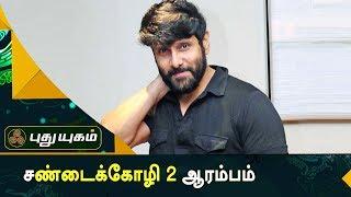 'சாமி 2 'படத்தின் அப்டேட்  | First Frame | PuthuyugamTV