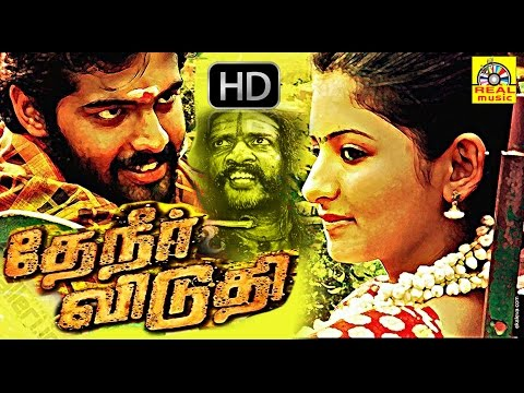 Tamil Movies 2014 Full Movie New Releases HD