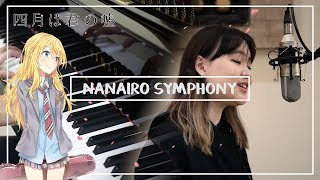 Nanairo Symphony (Acoustic Cover) 四月は君の嘘 / Your Lie in April OP 2